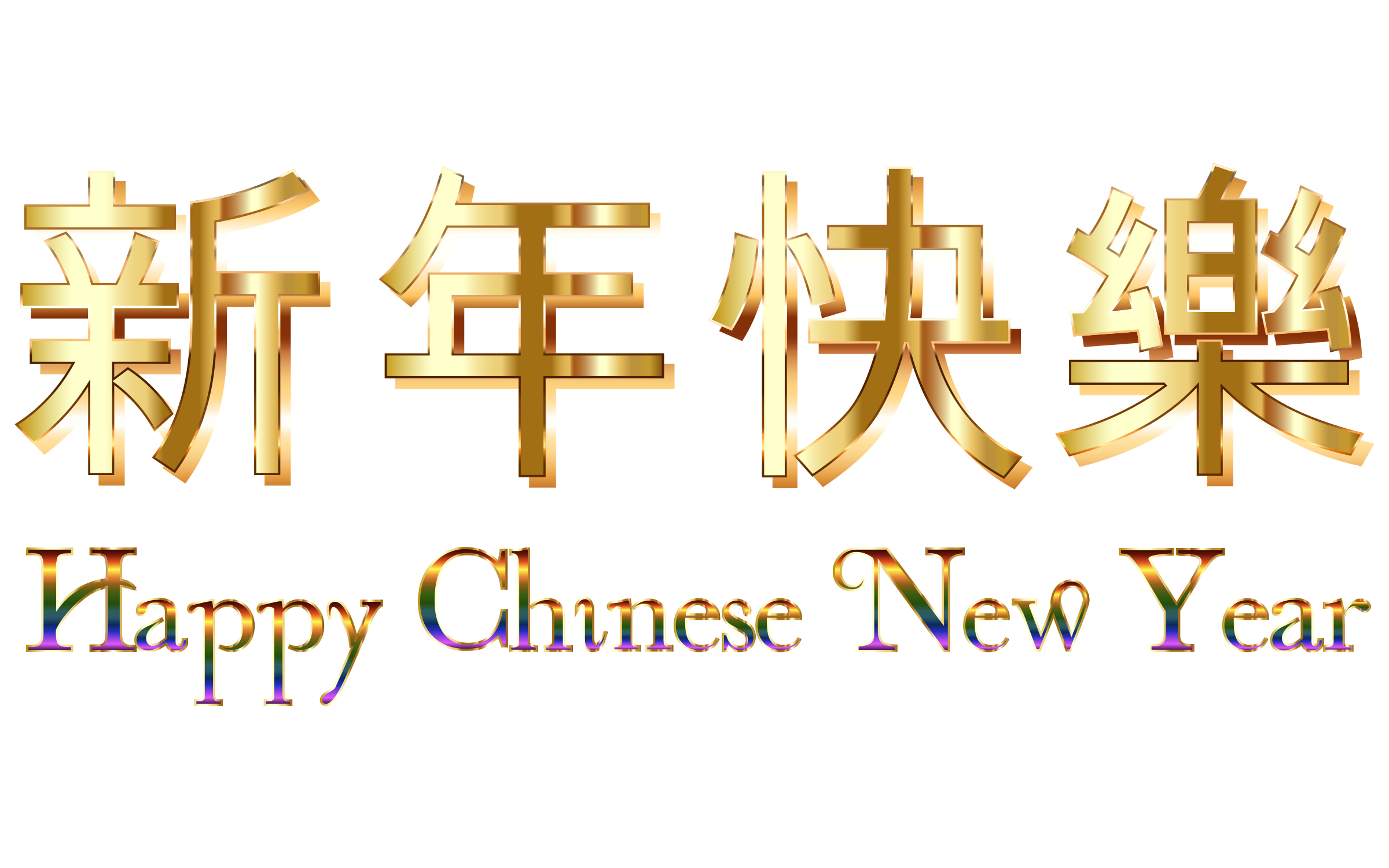 banner royalty free 2016 clipart firework 2016. Happy chinese new year