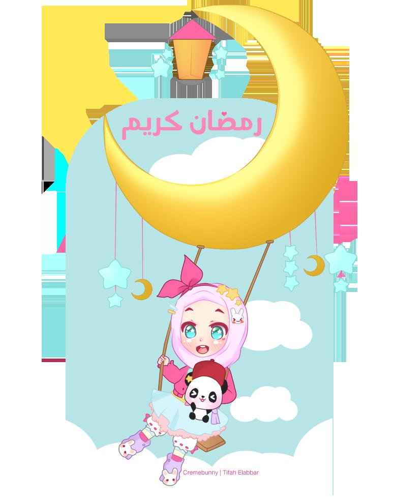 picture royalty free library Activities clipart ramadan. Png elegant kareem greeting