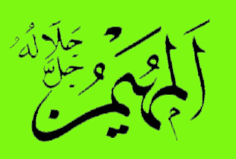 svg transparent library Muhaymin wikipedia . Block drawing name allah