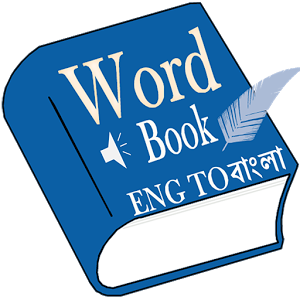 free Book clipart word.  collection of high.