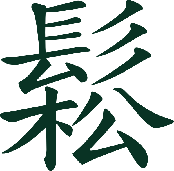 graphic transparent stock Sung taichi meaning flowing. Chinese clipart tulisan.
