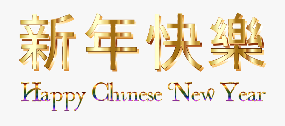 clipart freeuse stock Happy new year free. Chinese clipart tulisan.