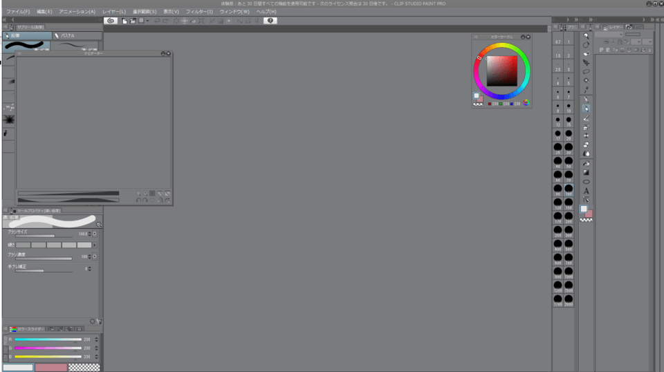 banner freeuse library Clip mac. Studio paint pro for