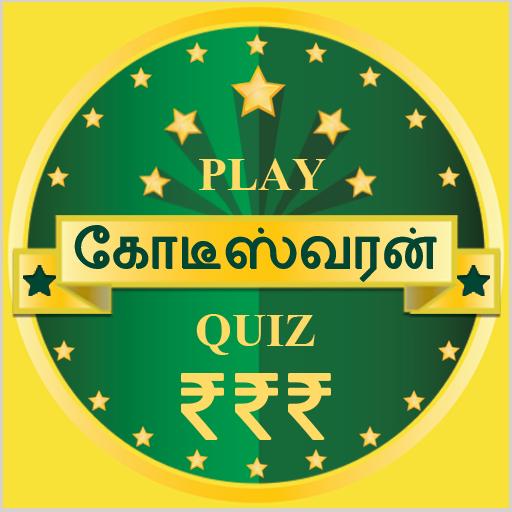 banner stock Tamil Crorepati Quiz Game