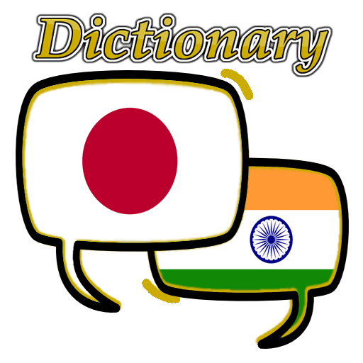 clip freeuse library Hindi Japanese Dictionary