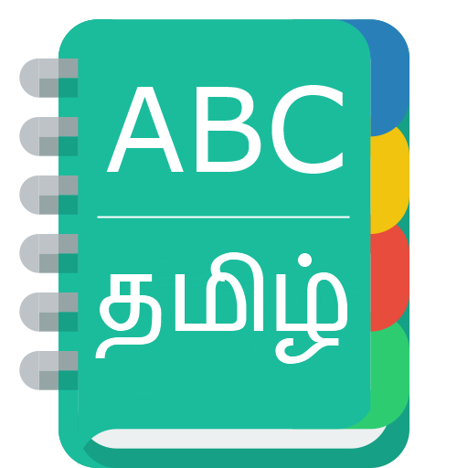 jpg library English To Tamil Dictionary