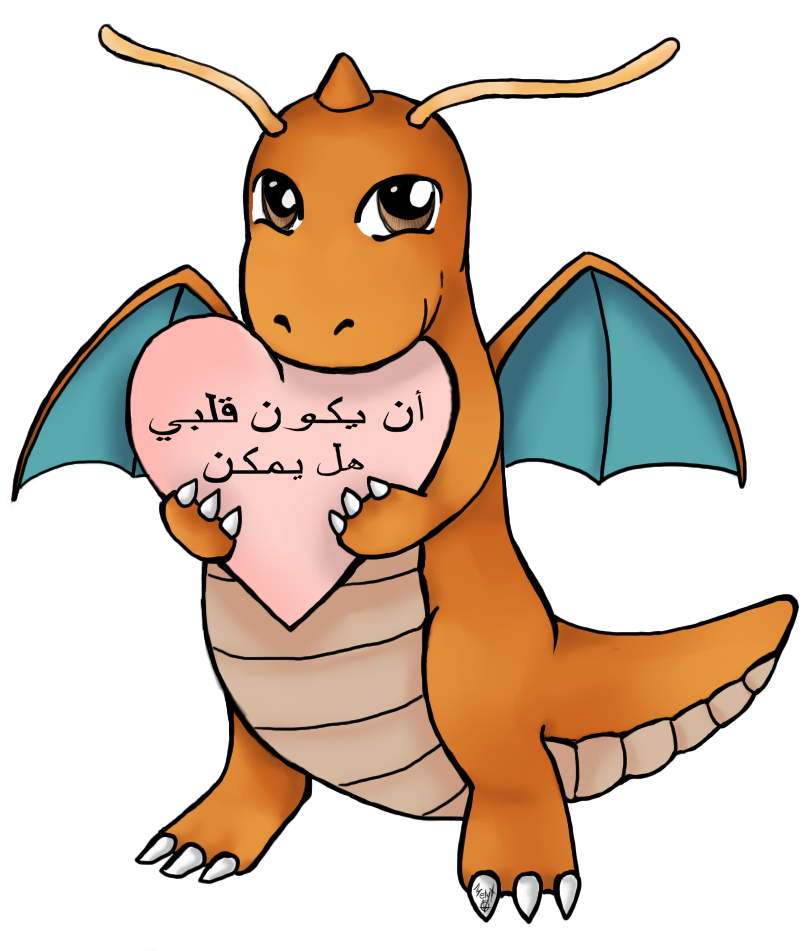 banner Dragonite transparent love. By pwnno bs on.