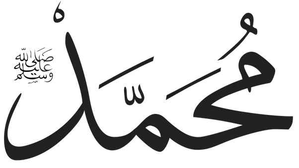 image stock Which is the correct name of the prophet