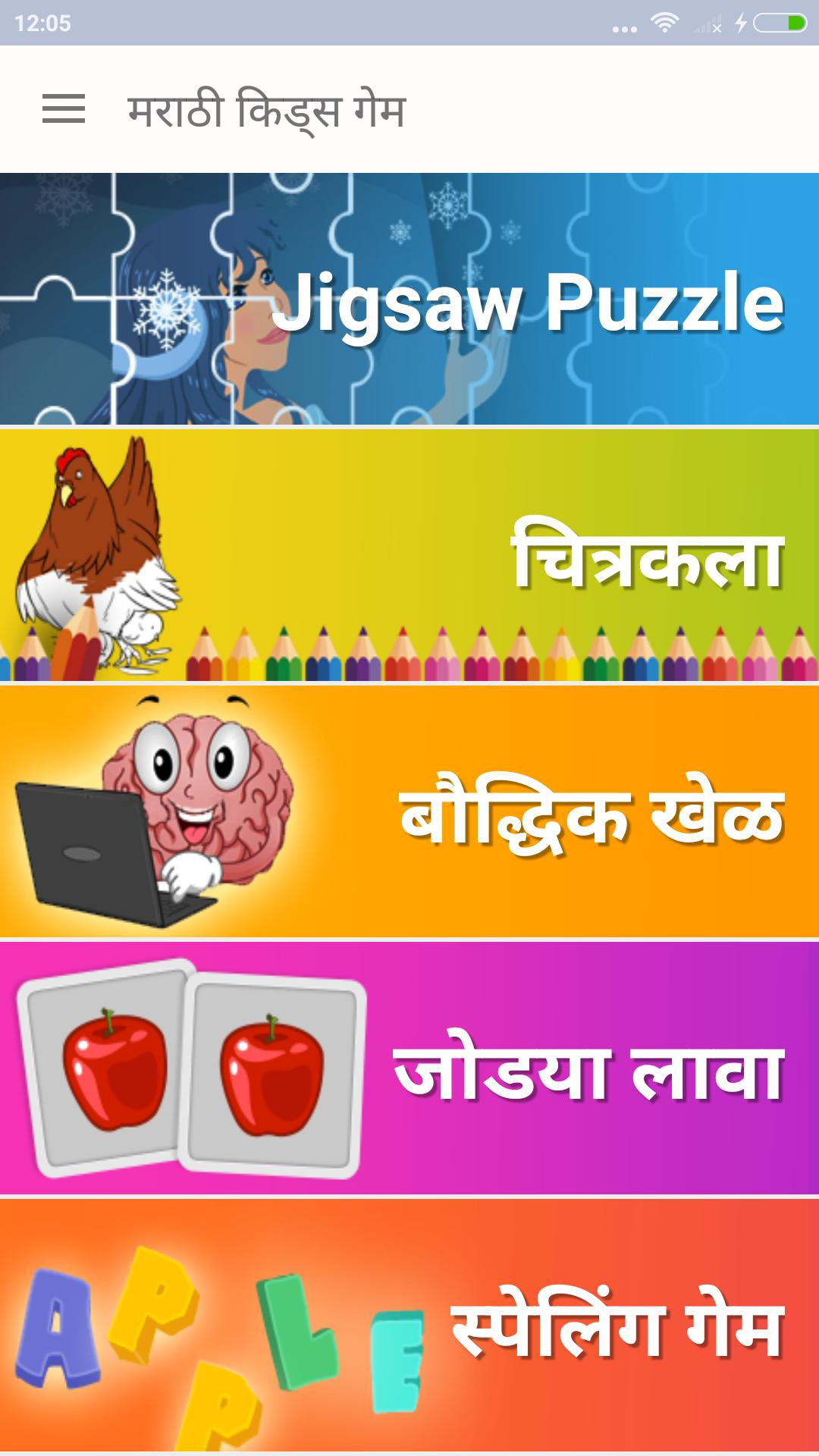 clip royalty free library Marathi Kids Game for Android