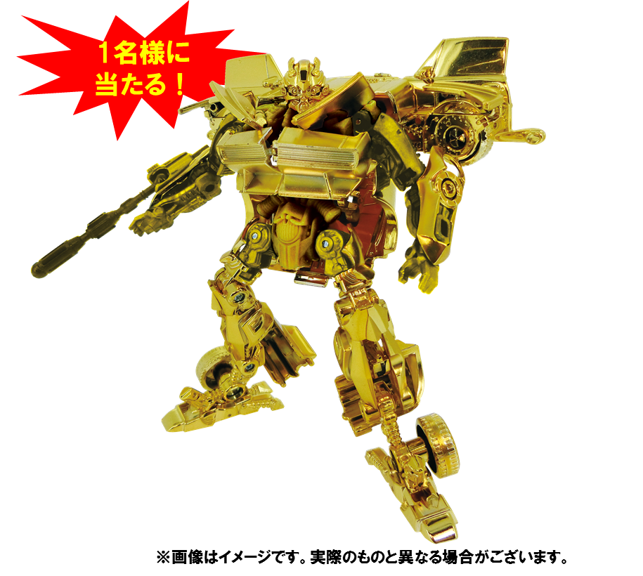 jpg black and white stock Lucky Draw Gold Age of Extinction High Octane Bumblebee