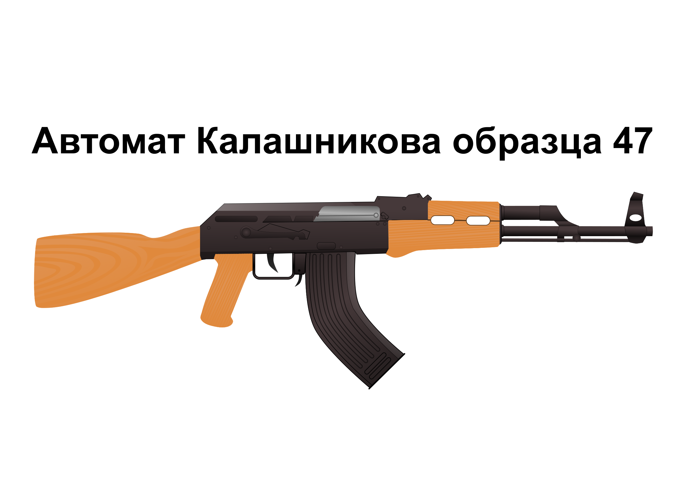 clip transparent Ak assault rifle big. Guns clipart roofing