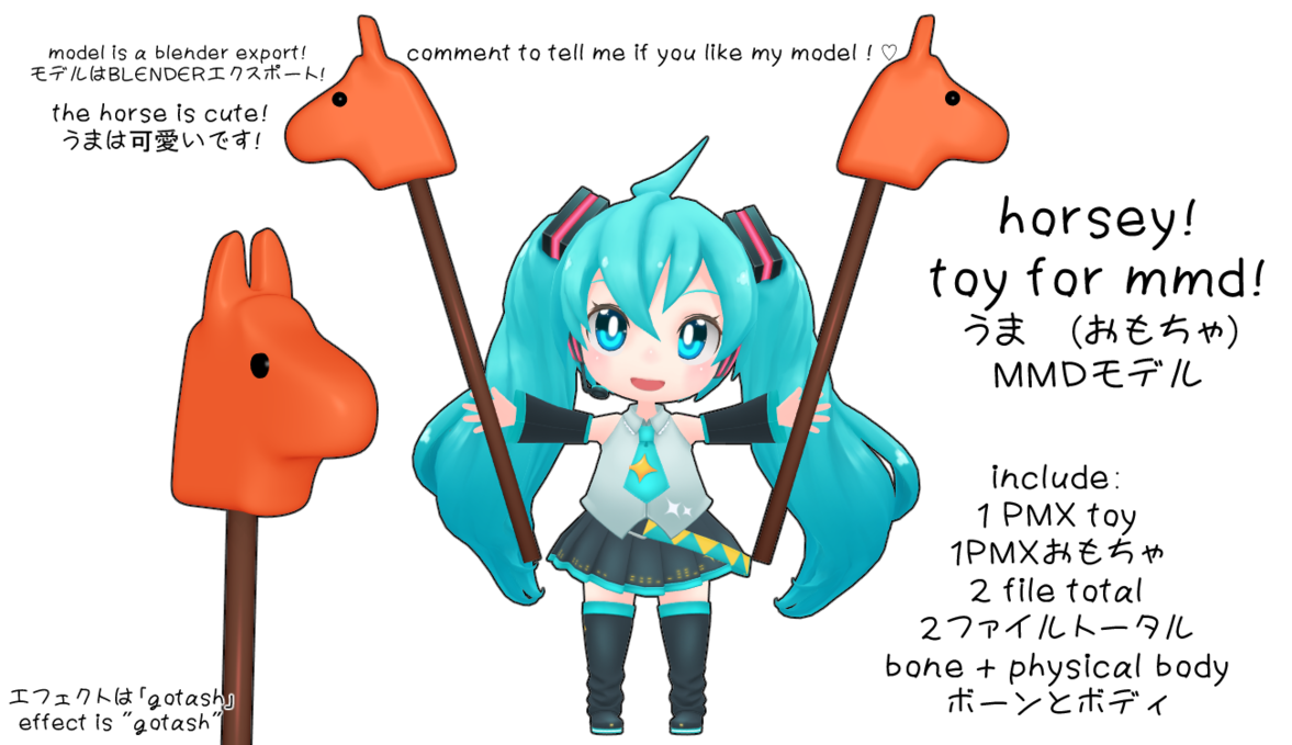 clipart library download Mmd dl toy horsey. Bone transparent kawaii