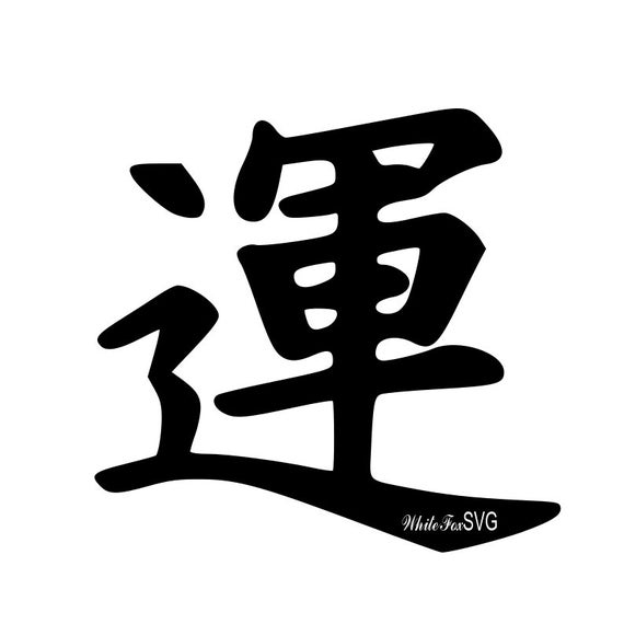 image free download Japanese symbol kanji clip. Luck clipart character chinese