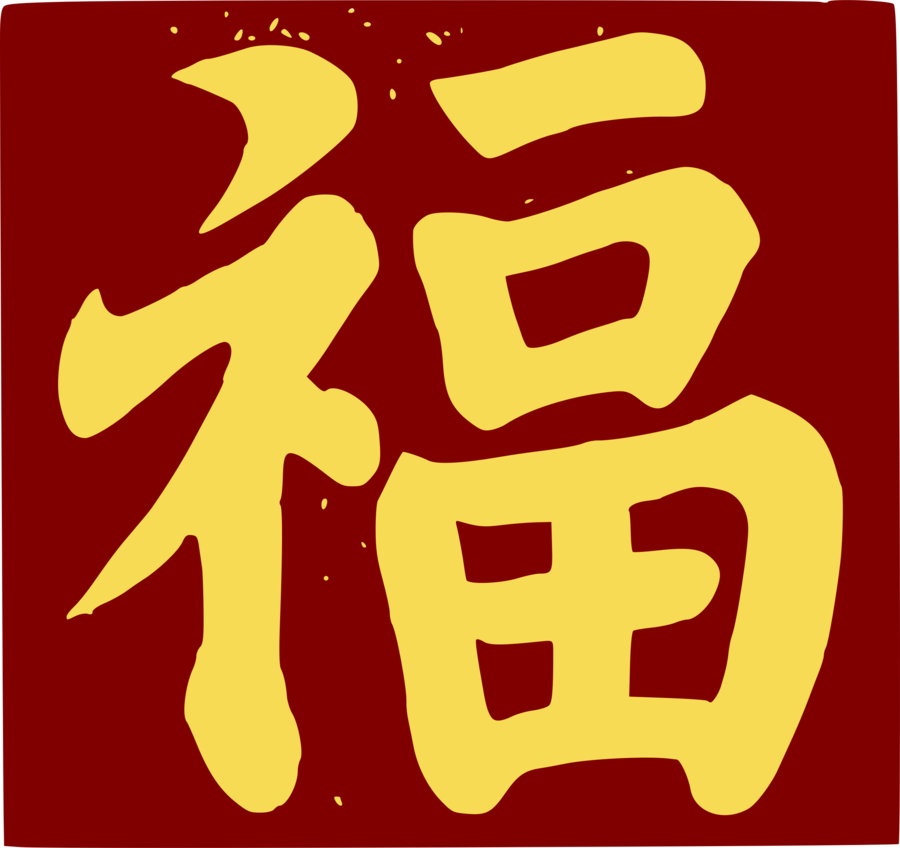 svg freeuse Luck clipart character chinese. Pattern text yellow .