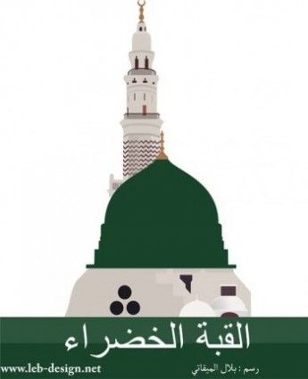 clip art royalty free library mosque nabawi dome corel draw cdr