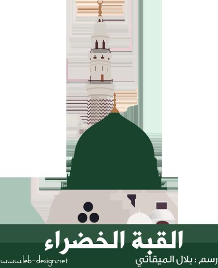 clip art library library Al Masjid Al Nabawi Madina by Star