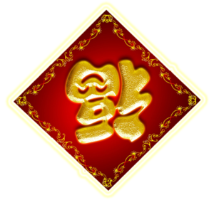picture freeuse Chinese New Year B