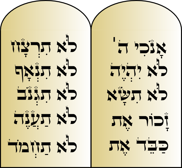svg transparent download In hebrew clip art. Ten commandments clipart