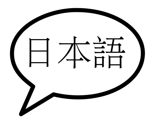 svg royalty free download File speech balloon wikimedia. Text svg japanese