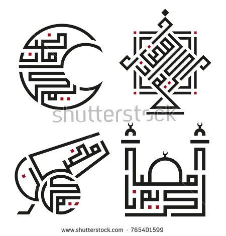 clip art library library Vector cannon traditional. Arabic text generous ramadan