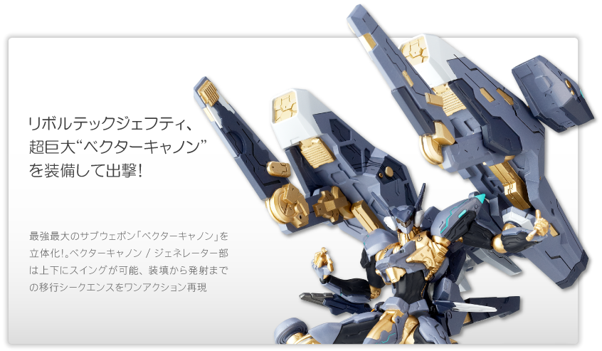 image transparent stock Vector cannon. Revoltech no jehuty official