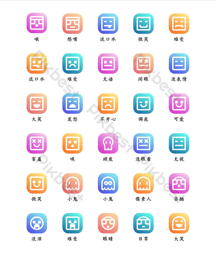 clip art royalty free library Color sleek style lines. Vector emojis minimalist