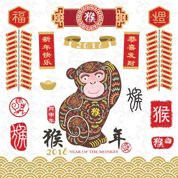 picture royalty free stock Years clipart monkey 2016. Year of the chinese