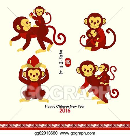 clip freeuse download Years clipart monkey 2016. Vector illustration happy chinese