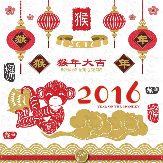 clip transparent library Year of the chinese. Years clipart monkey 2016